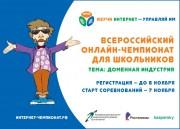 Пресс-релиз Всероссийский онлайн-чемпионат для школьников «Изучи интернет - управляй им!»